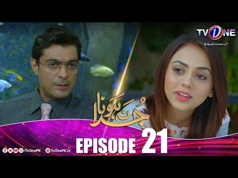 Juda Na Hona | Episode 21 | TV One Drama