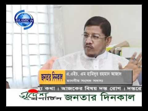 Hamidur rahman aszad ( islamic tv )