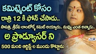Video Radha Prasanthi about Commitments | Sridevi | Savitri | Radha Prasanthi Interview with RajKamal MP3, 3GP, MP4, WEBM, AVI, FLV Maret 2019