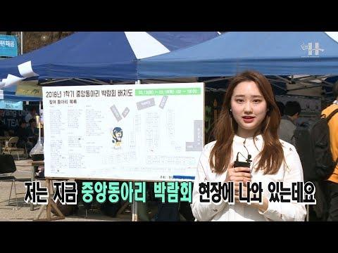 2018년 1학기 한양대학교 중앙동아리 박람회