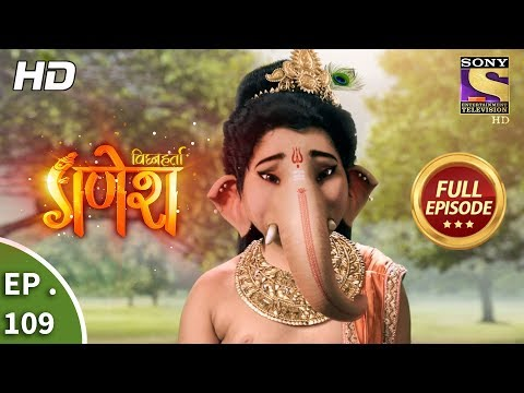 Vighnaharta Ganesh  - Ep 109  - Full Episode  - 23rd January, 2018