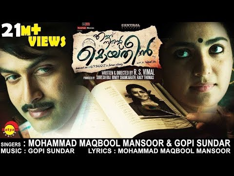Mukkathe penne video song,ennu ninte moideen