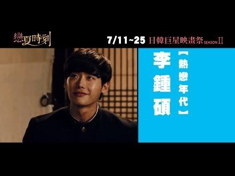 戀夏時刻 日韓巨星映畫祭SII 07.11 影展巨星版官方中文預告