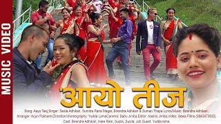 Aayo Teej - Seela Adhikari, Sumitra Rana Magar, Birendra Adhikari & Suman Thapa