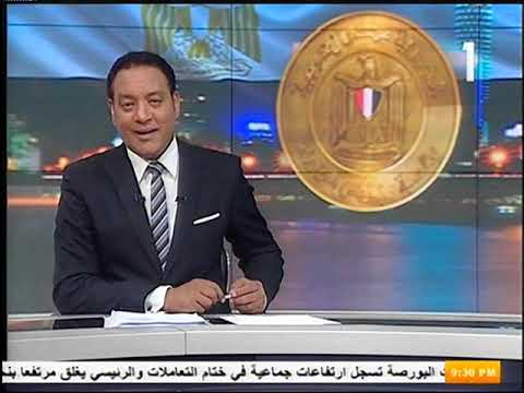 القناه الأولى نشرة أخبار التاسعة مساءاً .. رئيس الوزراء يتابع الموقف التنفيذي لإنشاء المحاور الجديدة على النيل