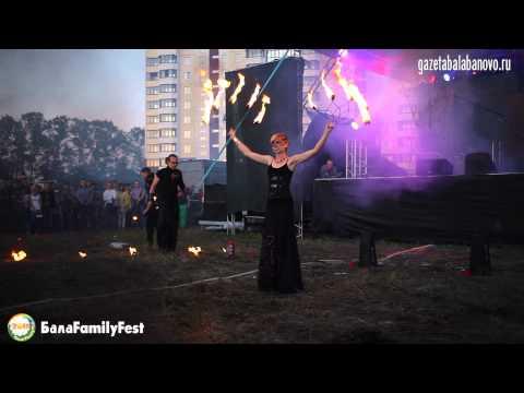 БалаFamilyFest. Фаер-шоу от творческого объединения «Flash Back»