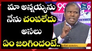 Video మా అన్నయ్యని నేను చంపలేదు...  | KA Paul Gives Clarity to on His Brother Case Issue  | New Waves MP3, 3GP, MP4, WEBM, AVI, FLV April 2019