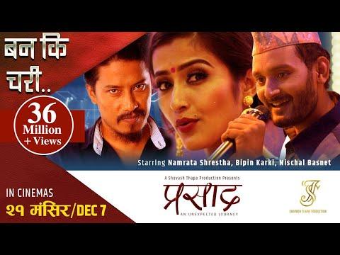 "Banki Chari - ""Prasad"" Movie Song || Nischal Basnet, Bipin Karki || Anju Panta, Rupak Dotel"