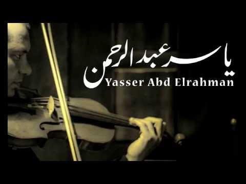 الموسيقار ياسر عبد الرحمن   موسيقى المال و البنون 2 - money and children 2   Yasser Abdelrahman