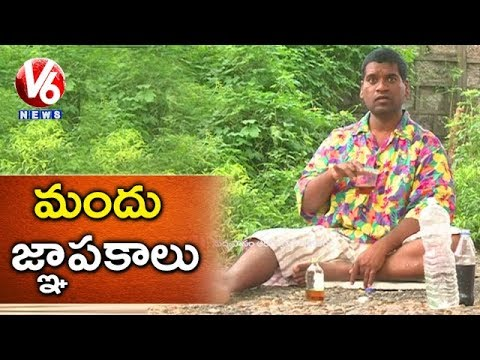 Bithiri Sathi As Drunkard | Drinking Alcohol Improves Memory Power | Teenmaar News