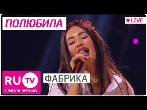 Фабрика - Полюбила (Livе) - DomaVideo.Ru