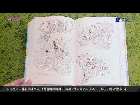 강남구청내일책방_91층 나무집 (어린이를 위한 도서)