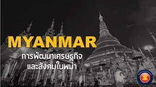 MYANMAR 2014 part 1
