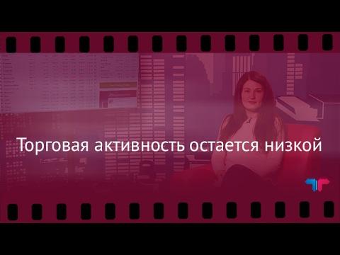 TeleTrade: Вечерний обзор, 20.02.2017 – Торговая активность остается низкой (видео)