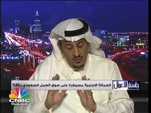 برنامج جلسة الأعمال  ثلث حملة الشهادات العليا في السعودية عاطلون عن العمل