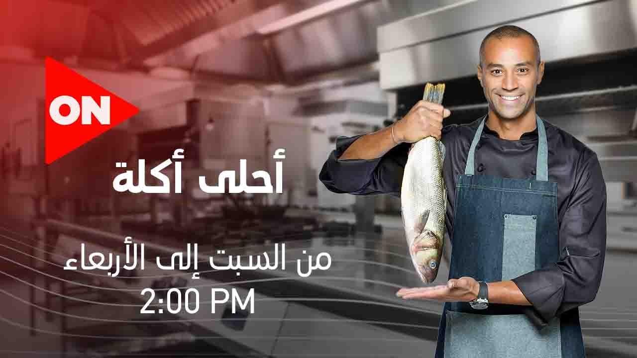 أحلى أكلة - الشيف علاء الشربيني   السبت 9 مايو 2020   الحلقة الكاملة