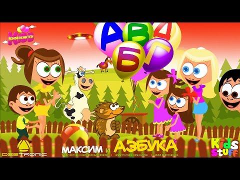 Maxim i Azbuka   Maxim Learns Serbian ABC (2014)