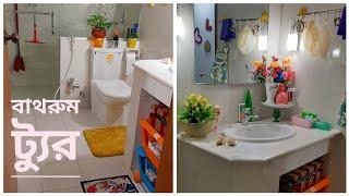 ভাড়া বাসার ছোট বাথরুম ট্যুর/কম খরচে ফেলনা জিনিস দিয়ে বাথরুম অরগানাইজেশন।DIY. Small Bathroom tour.