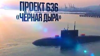 Проект 636. «Чёрная дыра». Военная приемка