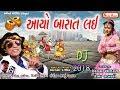 Vikram Chauhan Dj Royal Timli   New Marriage Songs 2018   Rekha Rabari Adivasi Song