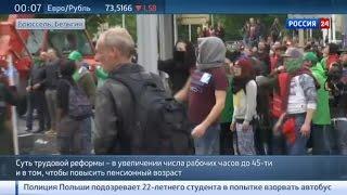 Раздражитель продленного действия: во Франции и Бельгии протестуют против трудовой реформы