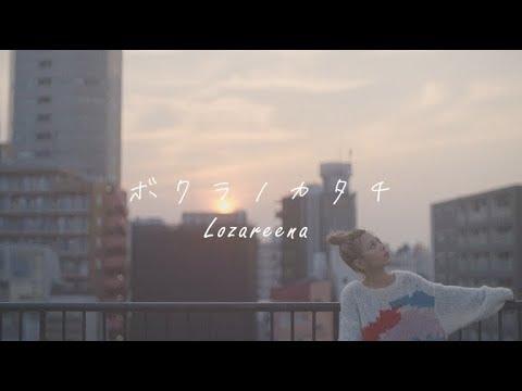 , title : 'ロザリーナ 『ボクラノカタチ』Music Video'