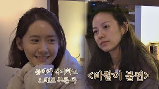 Video Yoona's 'When the wind blows'♪ reminded Hyori♡Sang Soon of old memories- Hyori's Homestay 2-3 MP3, 3GP, MP4, WEBM, AVI, FLV Mei 2018