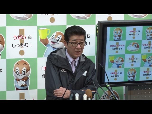 2017年2月8日(水) 松井一郎知事 定例会見
