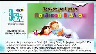 Ο Μάκης Τσίτας στον 9.58 fm της Θεσσαλονίκης, στην εκπομπή της Φωτεινής Μπαλογιάννη