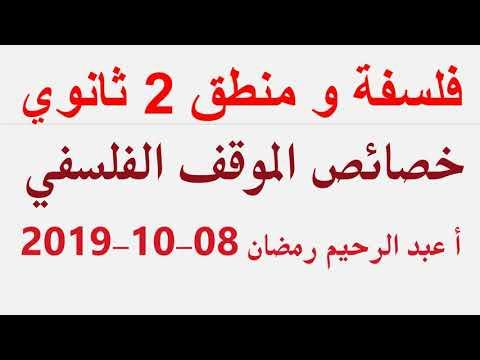 فلسفة و منطق 2 ثانوي مباشر ( خصائص الموقف الفلسفي ) أ عبد الرحيم رمضان 08-10-2019