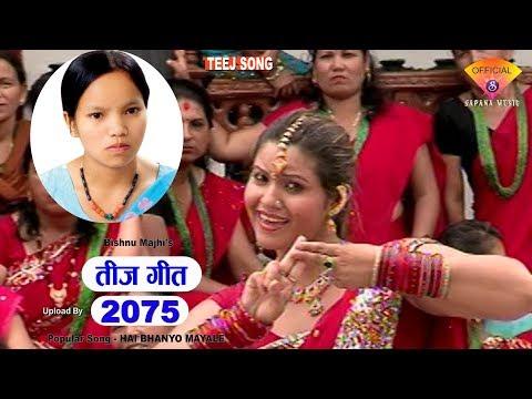 (New Teej Song 2075 | Nepali Teej song Collection 2075 | Video Juke Box | Bishnu Majhi |Official HD - Duration: 59 minutes.)
