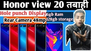 Honor view 20 Hole punch Display First look design // Honor view 20 Review // Honor view 20 Price