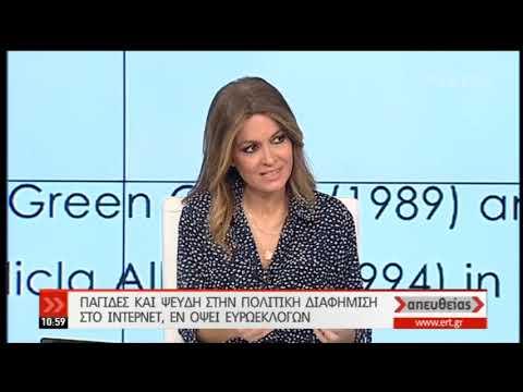Παγίδες και ψεύδη στην πολιτική διαφήμιση στο διαδίκτυο ενόψει ευρωεκλογών   10/05/2019   ΕΡΤ
