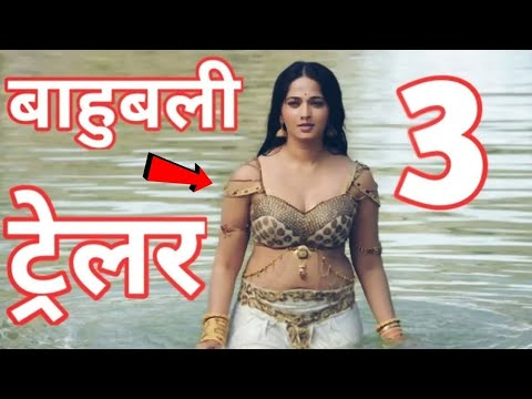 Bahubali 3 is coming soon !!  Watch the trailer first!  bahubali 3 movie.