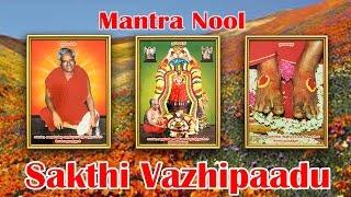 Mantra Nool - Sakthi Vazhipaadu