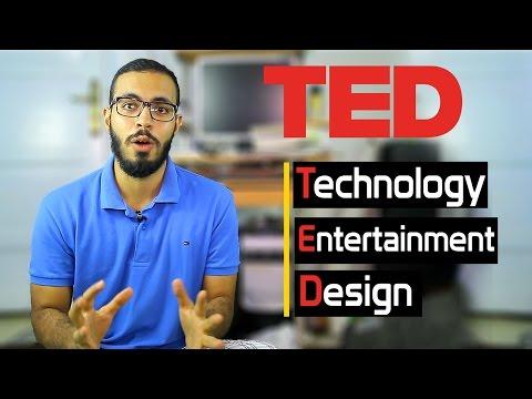 كيف تحسن لغتك الانجليزيه من خلال فيديوهات TED ؟