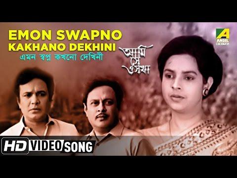 Video Emon Swapno Kakhano Dekhini | Ami Shey O Sakha | Bengali Movie Song | Haimanti Sukla download in MP3, 3GP, MP4, WEBM, AVI, FLV January 2017