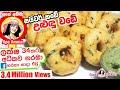 උළුඳු වඩේ සයිවර් කඩේ වගේම හදමු! Medu vada recipe(easy method)/uludu vadai/urad dhal vada(Eng sub)