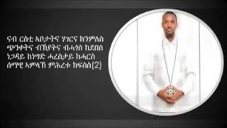 New  Eritrean Mezmur   Tewahdo Orthodox   2014