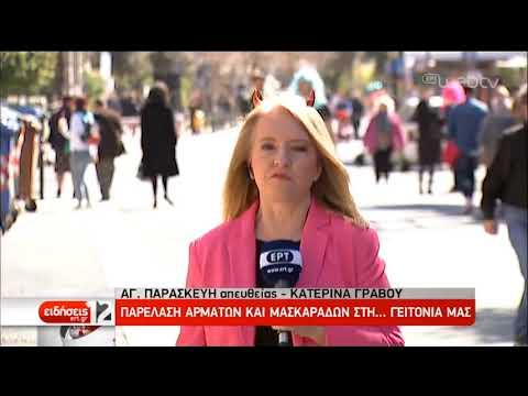 Κορυφώνονται οι αποκριάτικες εκδηλώσεις και στην Αττική | 10/3/2019 | ΕΡΤ