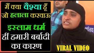 Video कठमुल्लों ने Muslim औरतों को जानवर बना कर रख दिया...खुद देखिये MP3, 3GP, MP4, WEBM, AVI, FLV Juli 2018