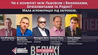 Чи є конфлікт між Львовом і Винниками, Брюховичами та Рудно? Проблеми агломерації