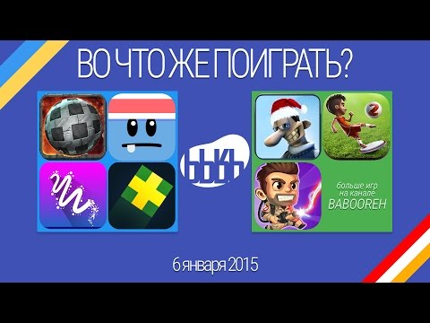 ВоЧтоЖеПоиграть!? #0023 - Еженедельный Обзор Игр на Android и iOS