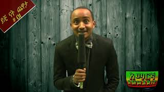 Ethiopian: የድሮ ኢትዮጵያና ኤርትራ ጦርነት Ethiopian New Comedy