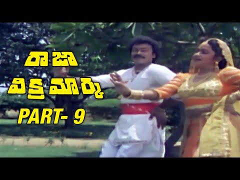 Raja Vikramarka Full Movie - Part 9/13 - Chiranjeevi, Brahmanandam, Amala