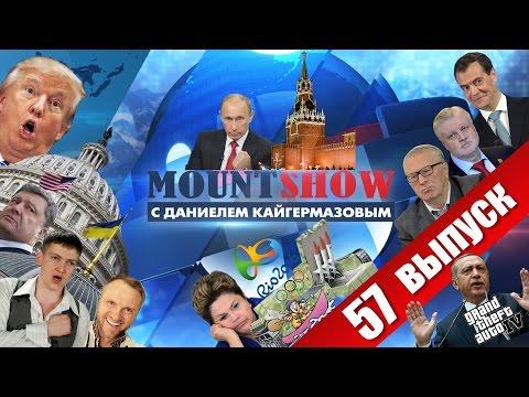 MOUNT SHOW (вып. 57) –  Дональд Трамп - агент Путина (видео)