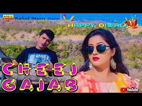 Cheez Gazab || Uttar Kumar || Kavita Joshi || Haryanvi New Song || Officical Video