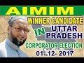 AIMIM WINNER CANDIDATE IN UTTAR PRADESH CORPORATOR ELECTION