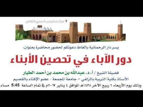 ( دور الآباء في تحصين الأبناء ) محاضرة في دار الرحمانية بالغاط - الإربعاء 6-4-1438هـ