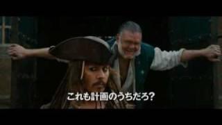 『パイレーツ・オブ・カリビアン/生命(いのち)の泉』 予告編
